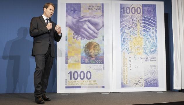 Швейцарія вводить в обіг нову найдорожчу банкноту в Європі
