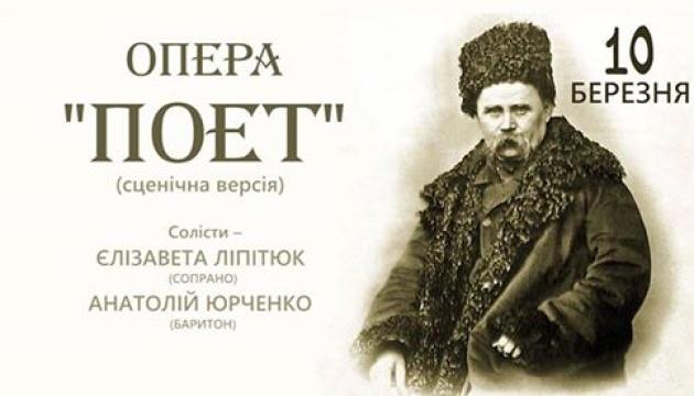Опера «Поет» Левка Колодуба у Національній філармонії