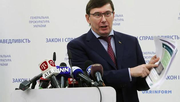 Генпрокурор про Ложкіна і Гонтареву: Будуть факти - будуть підозри