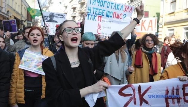 キーウで「女性の行進」開催 セクシズムや暴力に反対表明