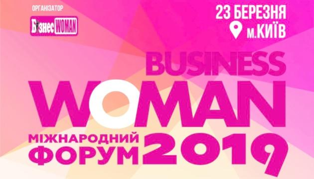 23 березня 2019 року у місті Києві відбудеться ІІІ Міжнародний бізнес-форум