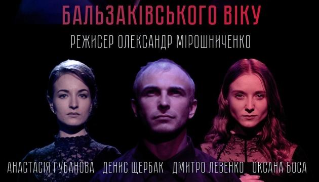У Житомирі та Бердичеві презентують виставу про український період Бальзака
