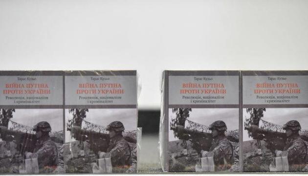 У Києві презентували українське видання книги
