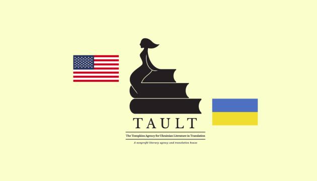 米国にウクライナ文学を英語に翻訳する団体が登場