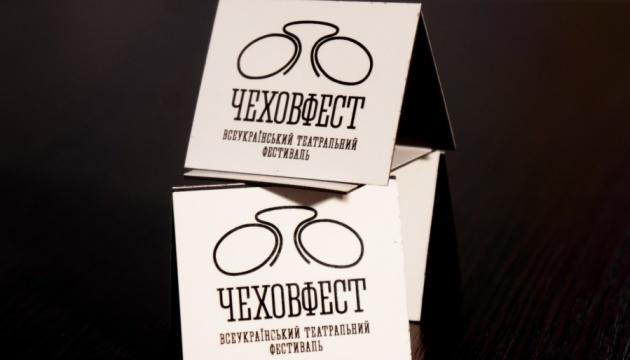 У Сумах стартував всеукраїнський театральний