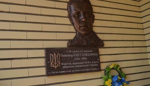 У Хусті відкрили меморіальну дошку захиснику Карпатської України