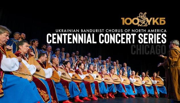 У Чикаго відзначають 100-річчя української капели бандуристів