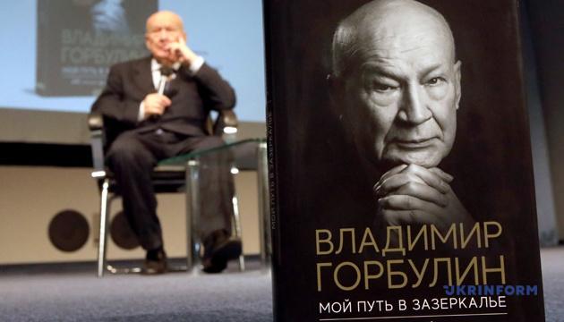 Задзеркалля Володимира Горбуліна: як нам не збитися зі шляху?
