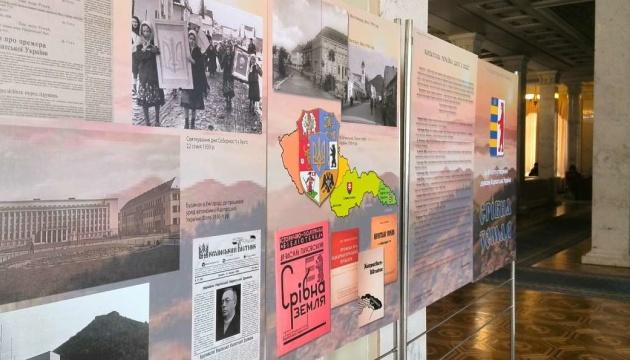 80-річчя Карпатської України: у Раді відкрили виставку