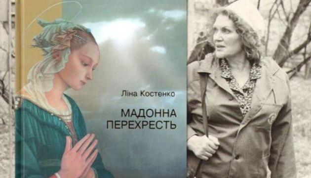 Віршована пауза. Ліна Костенко: Хто я?