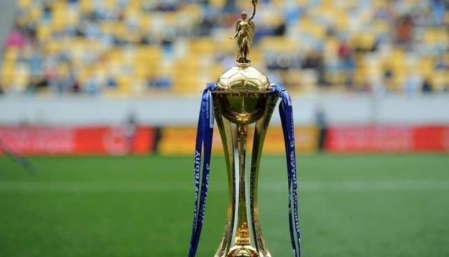 Футбол: жеребкування 1/2 фіналу Кубка України пройде 8 квітня