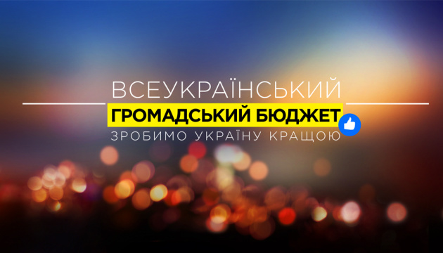 Найбільший у світі – наш. Всеукраїнський громадський бюджет