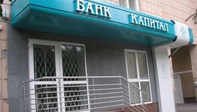 Фонд гарантування призупинив виплату вкладникам банку