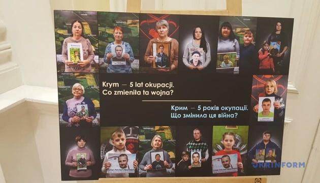 У Варшаві презентовано виставку світлин родичів українських політв'язнів і заручників