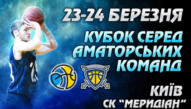 Баскетбол: у Києві стартує Кубок серед аматорських команд України