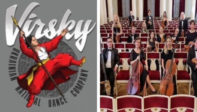Легендарні українські колективи завітають до Туреччини