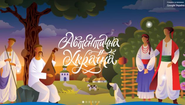 Google-Украина совместно с Минкультом запускают проект