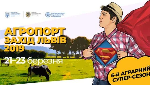 У Львові стартує міжнародна агропромислова виставка