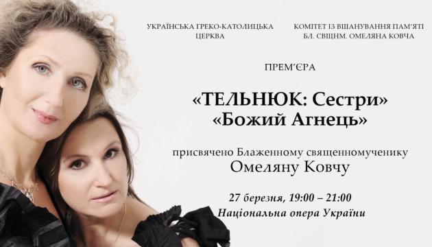 """У Національній опері прем'єра від """"Тельнюк: сестри"""", присвячена військовому капеланству"""