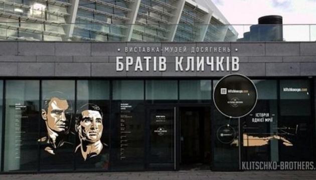 Музей Кличків потрапив до числа місць, які обов'язково потрібно відвідати в Києві