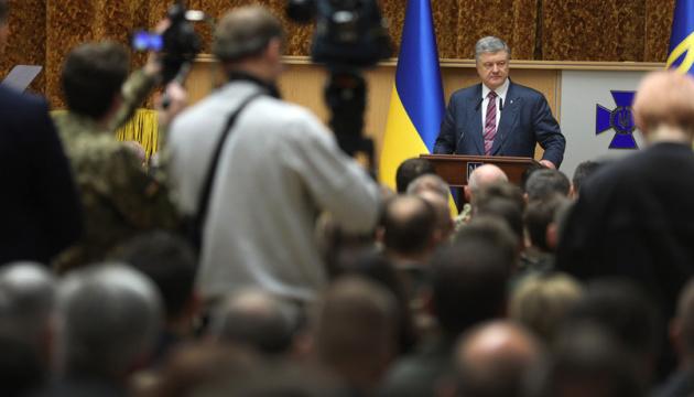 Poroshenko: SBU has become effective mechanism for protecting security of state