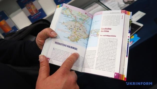 У Німеччині видали актуальний путівник по Україні