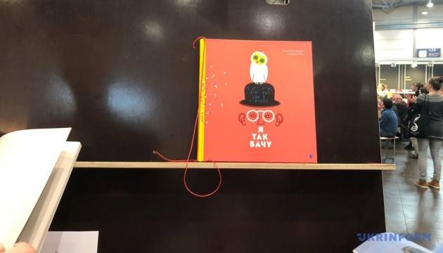 """Українська книжка у Лейпцигу отримала премію за """"найгарніший дизайн у світі"""""""