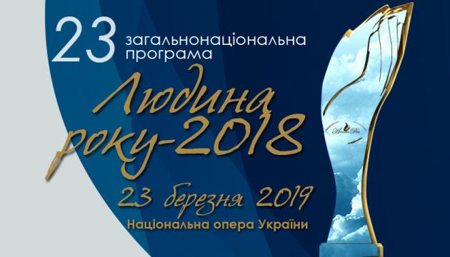 Нагородження переможців 23 загальнонаціональної премії «Людина року-2018»