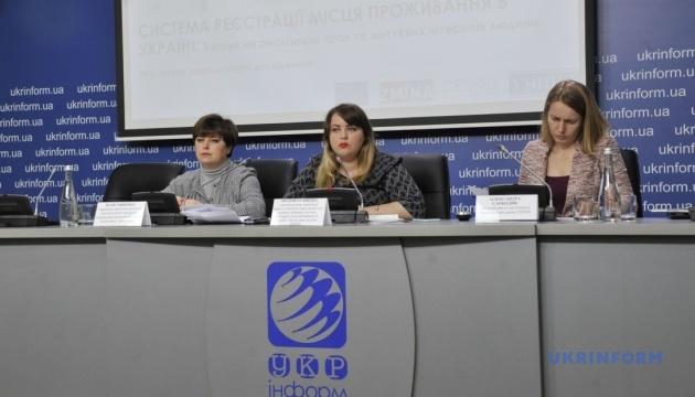 Громадяни України, що живуть не за місцем реєстрації. Презентація  соціологічного дослідження