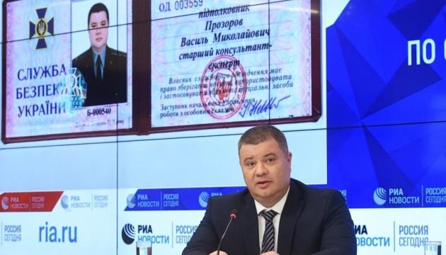 Откровения полковника СБУ Прозорова – не просто фейк. В чем же их смысл?