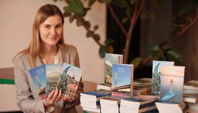 В Киеве презентовали англоязычные карманные путеводители по Украине
