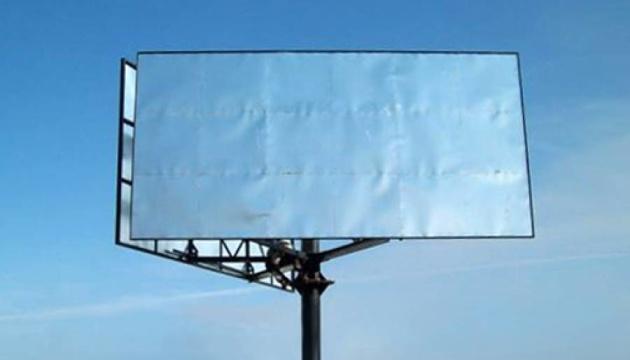 У Кличка кажуть, що політагітацію з вулиць мають прибирати власники рекламних засобів