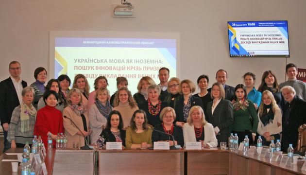 На міжнародному семінарі в МІОК шукали інновації у викладанні української як іноземної