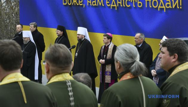 У Києві представники церков просили мудрості українському народу