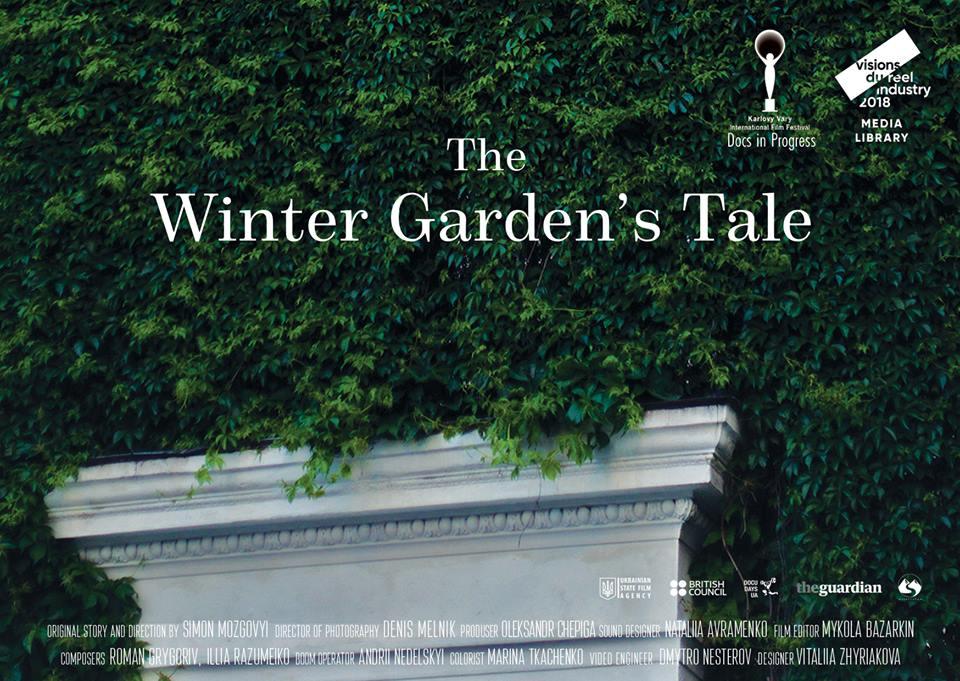 «Історія зимового саду»