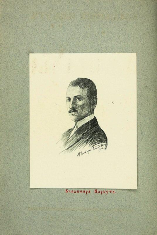 обкладинка книжки Аллилуйя, 1912 р. СПб. Цех поетів,