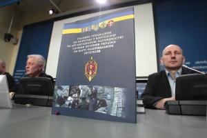 Презентація видання, яке присвячене діяльності Головного управління по боротьбі з корупцією та організованою злочинністю СБУ