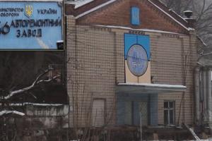 Верховний суд повернув державі Одеський авторемонтний завод