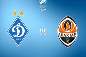 Динамо перемогло Шахтар у 25 турі чемпіонату України з футболу серед молодіжних команд
