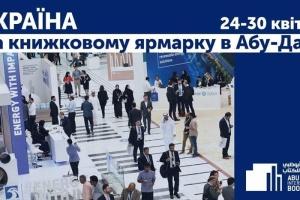 Міжнародний книжковий ярмарок розпочинається в Абу-Дабі за участі українських видавництв