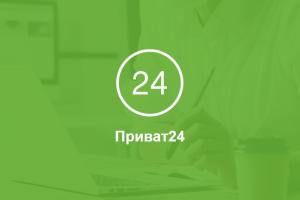 ПриватБанк оголосив про перезапуск Привата24