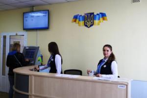 На Донеччині відкрили оновлений фронт-офіс для обслуговування населення