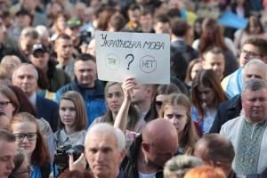 """Мітинг на підтримку """"мовного"""" закону"""