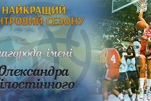 ФБУ внедряет новые награды лучшим баскетболистам чемпионата Украины