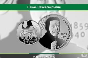 На сайті Нацбанку можна замовити дві пам'ятні монети