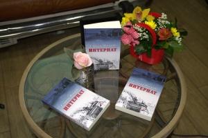 У Скоп'є презентували книгу «Інтернат» Сергія Жадана македонською мовою