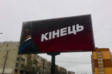 Policja powiedziała, że prowokacyjne billboardy przedstawiające Poroszenkę zostaną usunięte