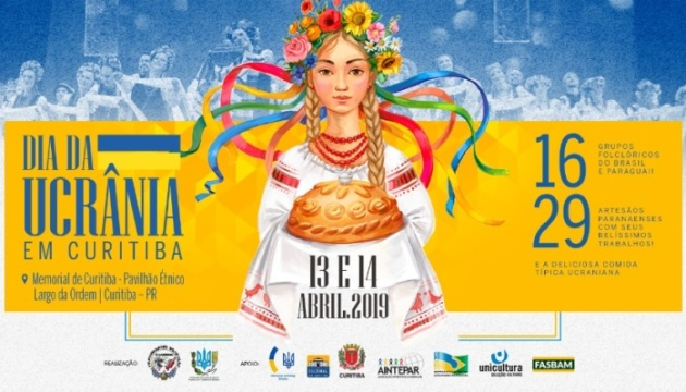 Бразильська Курітіба святкуватиме Дні України