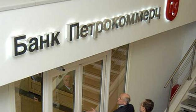 Акціонери банку Петрокоммерц завдали йому збитків на 1 мільярд
