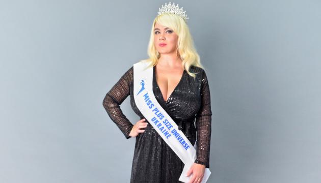 Українка вперше візьме участь у конкурсі Miss Universe Plus Size